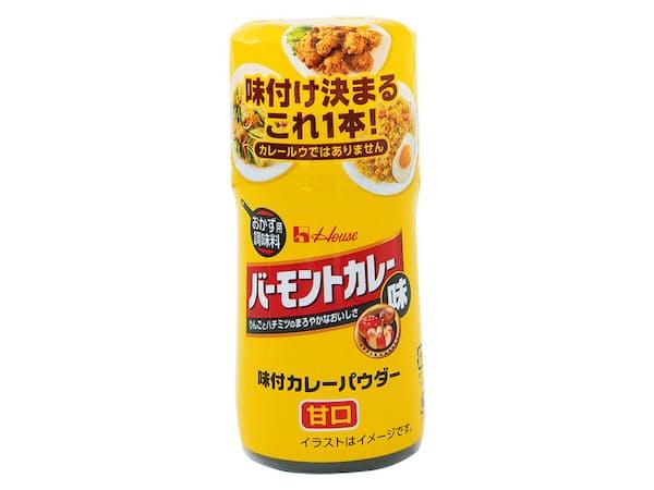 「味付カレーパウダー バーモントカレー味」(ハウス食品)。バーモントブランドを前面に出したボトルが特徴