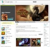 「神撃のバハムート」のGooglePlayのページ