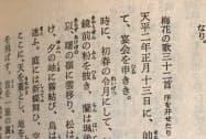 万葉集にある「初春の令月…」(旺文社の対訳古典シリーズ「万葉集」)