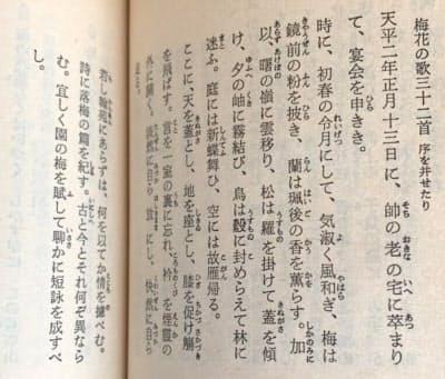 万葉集にある「初春の令月…」。写真は旺文社の対訳古典シリーズ「万葉集」(上)