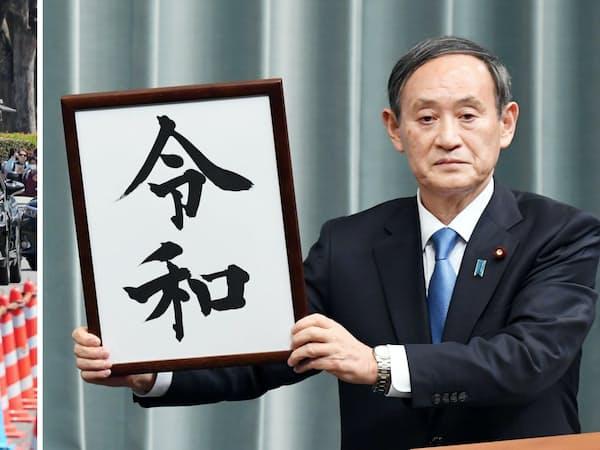 皇居に入る政府関係者を乗せたとみられる車(左)と新元号「令和」を公表する菅官房長官(1日)