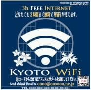 京都市が運営する無料無線LANのアクセスポイントに掲示されるステッカー