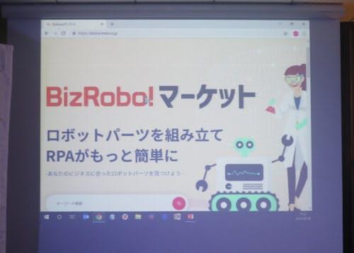 BizRobo!マーケットの画面