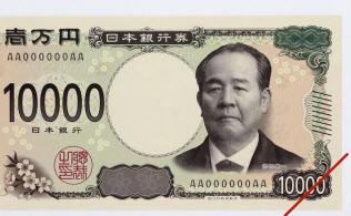 新紙幣(上)に対応した改修が必要になる(下は現行の1万円札)=共同