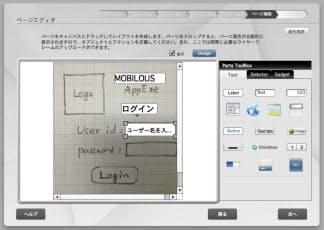 図1 モビラス・ジャパンのクラウドサービス「AppExe」の画面例