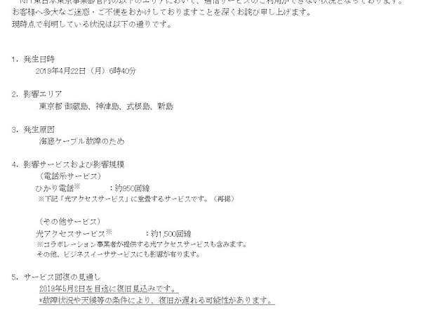 御蔵島、神津島、式根島、新島の4つの島で通信障害が発生している(出所:NTT東日本)