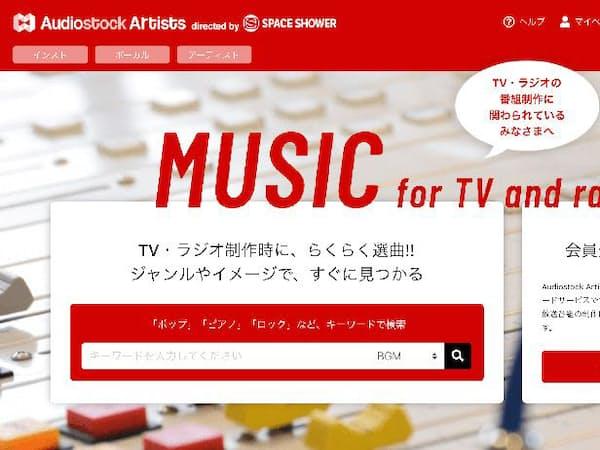 音楽原盤の二次利用を促進するための新プラットフォームを立ち上げ(発表資料から)