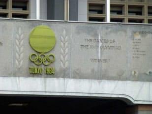 正面玄関上には1964年東京五輪の優勝者名が刻まれる(写真:日経アーキテクチュア)