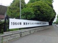 「オリンピックの感動を再び」と訴える横断幕。新競技場のコンペが国民の関心を集める起爆剤となるか(写真:日経アーキテクチュア)