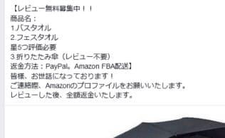 フェイスブック上には、アマゾンへの「偽レビュー」を呼びかける投稿があふれる