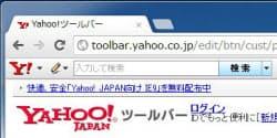 写真 Yahoo!ツールバー(Google Chrome版)写真は脆弱性対策済みの最新バージョン(1.0.0.9)のもの