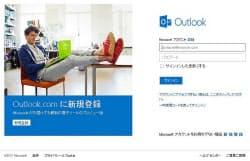 写真1 Outlook.comの登録画面