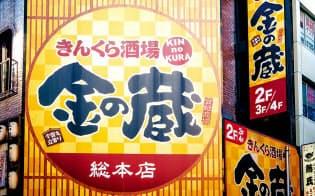 三光マーケティングフーズが運営する居酒屋「金の蔵」。都内を中心に直営55店を展開する