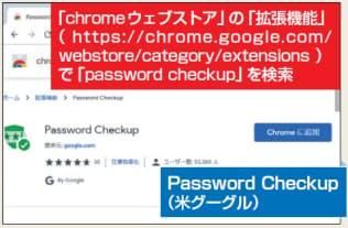 図1 Chromeの機能拡張「PasswordCheckup」は、専用の「Chromeウェブストア」から直接インストールできる