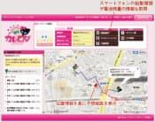 図A 位置情報などを収集  カレログでは、スマートフォンの位置情報などを収集して、パソコンの画面に表示できる。上の図は最新の「カレログ2」。(図:マニュスクリプト)