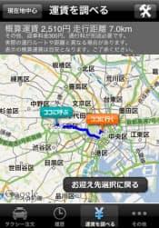 写真1 新たに運賃検索機能を搭載した東京無線のスマートフォン向けタクシー配車アプリ「すぐくるタクシー 東京無線版」