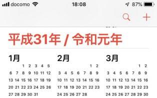 iOS 12.3の「カレンダー」アプリの画面。令和表示に対応した
