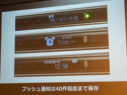 プッシュ通知は40件程度を保存可能(撮影:山口健太)
