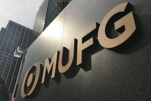 三菱UFJフィナンシャル・グループは子会社のシステム開発中止による940億円の減損損失を発表