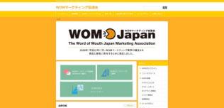 WOMマーケティング協議会のサイト