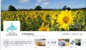 「北海道Likers(ライカーズ)」のフェイスブックページ