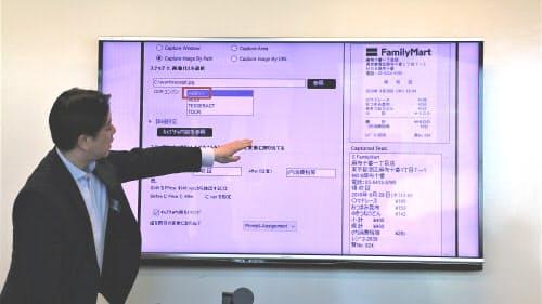 記者説明会で公開された最新ツールのOCRの設定画面。レシートの日本語がテキストデータに変換されている