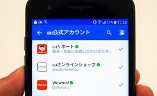 auの+メッセージ公式アカウント(撮影:山口健太)