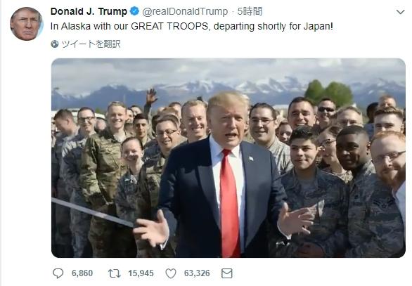 給油地から「日本へ出発する!」