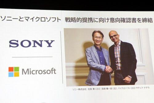 ゲーム業界のライバルであるソニーと提携