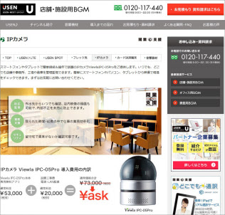 ネットワーク経由でクラウドに動画を保存できる安価なサービスの一つ、USENの「IPカメラ」のウェブサイト