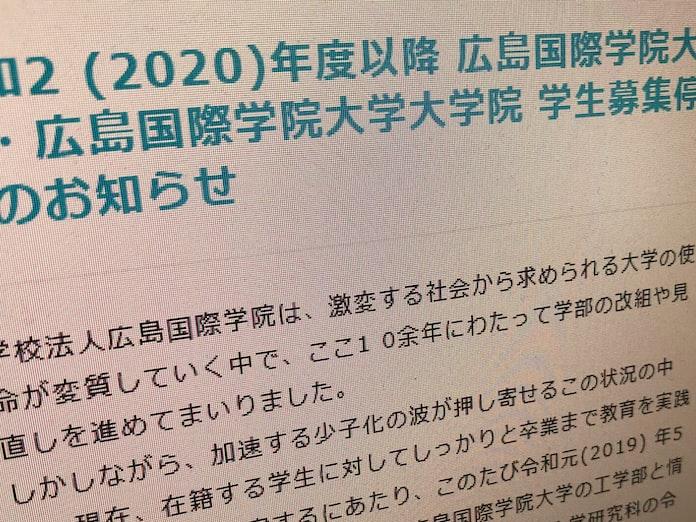 広島国際学院大、2023年閉校へ 20年春入学の募集停止: 日本経済新聞