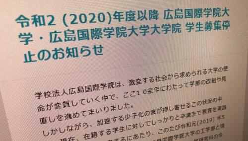 2020年春入学の学生募集停止を伝える広島国際学院大学のホームページ