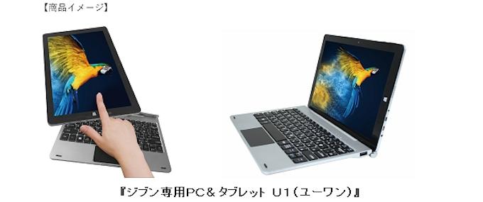 Pc& ジブン タブレット u1 専用
