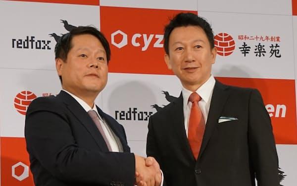 幸楽苑ホールディングスの新井田昇社長(左)とレッドフォックスの別所宏恭社長