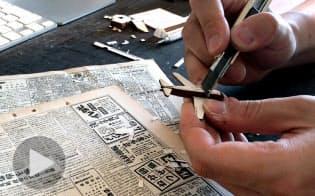 模型に刻む時代の記憶 古新聞で戦艦・特攻機を制作