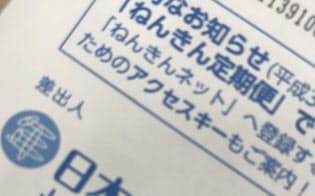 ねんきん定期便は毎年、誕生月にハガキなどで送られてくる