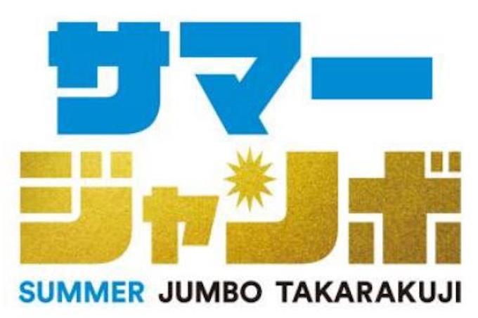 回 宝くじ 第 サマー ジャンボ 800