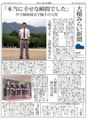 8月に発行された「大槌みらい新聞」創刊準備号