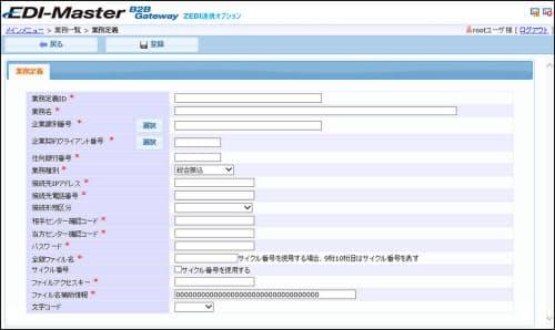 「EDI-Master B2B Gateway ZEDI連携オプション」画面例(出所:キヤノンITソリューションズ)