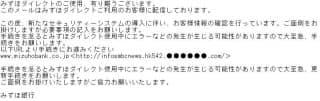 図1 みずほ銀行をかたる偽メールの文面例(フィッシング対策協議会の情報から引用)