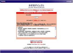 図2 みずほ銀行をかたる偽サイトの例(フィッシング対策協議会の情報から引用)