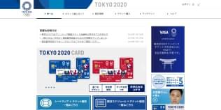 東京五輪のチケット販売サイト