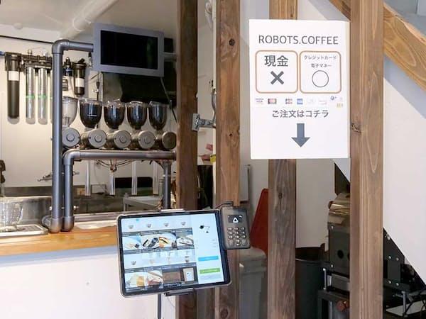 カフェ「ROBOTS.COFFEE」では、決済方法は、電子マネーなどのキャッシュレスに限定していることを示す案内をカウンター前に掲示している