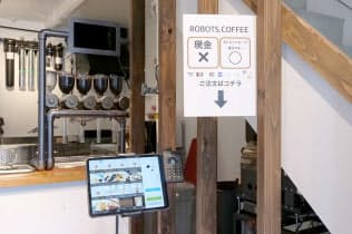 カフェ「ROBOTS.COFFEE?#24037;扦稀?#27770;済方法は、電子マネーなどのキャッシュレ?#24037;?#38480;定していることを示す案内をカウンター前に掲示している