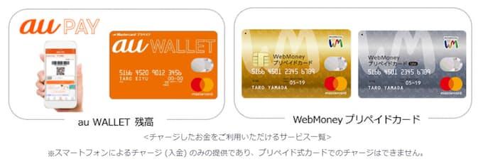 Wallet カード au プリペイド