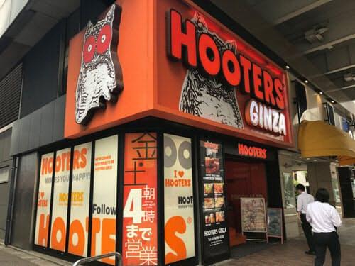運営会社が経営破綻した「HOOTERS(フーターズ)」の銀座店。「急ぎ、焦り、縛られすぎた」と関係者は語る
