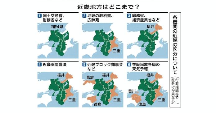 近畿は2府何県か 三重・福井含む?役所で差: 日本経済新聞