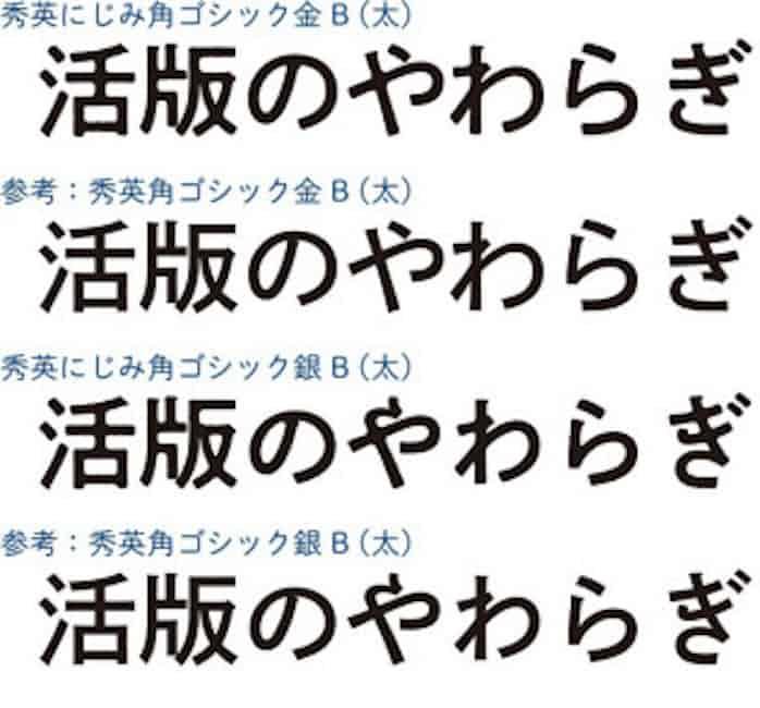 角 ゴシック 平成