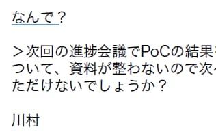 部下へのため口メールA(PoCはプルーフ・オブ・コンセプトの略で概念実証という意味)
