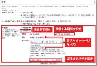 図1 「Gmail」では、設定画面(全般)にある「不在通知」で自動返信の設定ができる。返信する期間や「連絡先」に登録された相手だけ返信するといった指定も可能